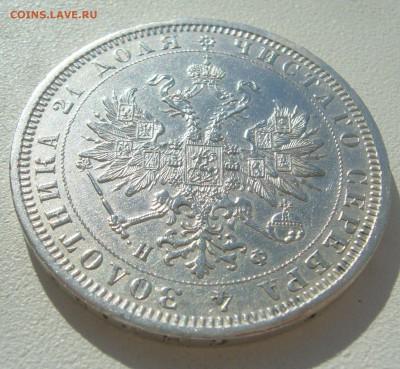 1 РУБЛЬ 1878 г. на оценку - P1440453.JPG