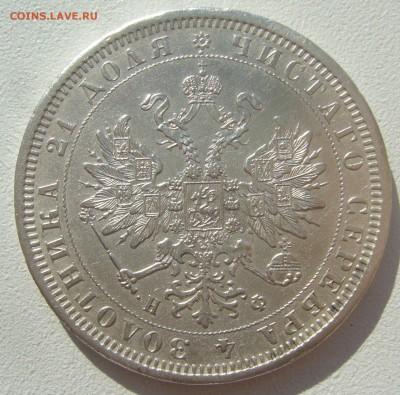 1 РУБЛЬ 1878 г. на оценку - P1440452.JPG