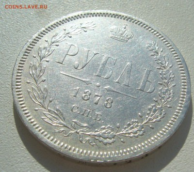 1 РУБЛЬ 1878 г. на оценку - P1440450.JPG