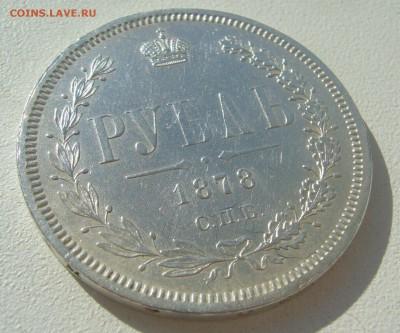 1 РУБЛЬ 1878 г. на оценку - P1440449.JPG