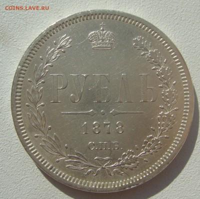 1 РУБЛЬ 1878 г. на оценку - P1440448.JPG