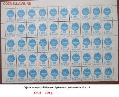 СССР 1961-1991. ФИКС. Отдельные марки стандартных выпусков - 1988-1991 Тринадцатый стандарт Офсет. Б.офс. 7к. Г.12х12,5.JPG