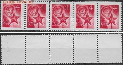 СССР 1961-1991. ФИКС. Отдельные марки стандартных выпусков - 1969. Стандартная рулонная марка.JPG