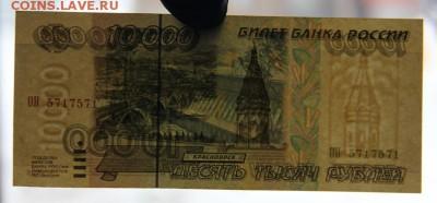 10000 руб.1995 года №5717571 - IMG_3956