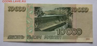 10000 руб.1995 года №5717571 - IMG_3942