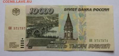 10000 руб.1995 года №5717571 - IMG_3945