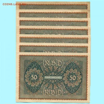 [ФИКС 300Р] Германия 50 марок 1919. Серия 3 -=UNC=- - 098