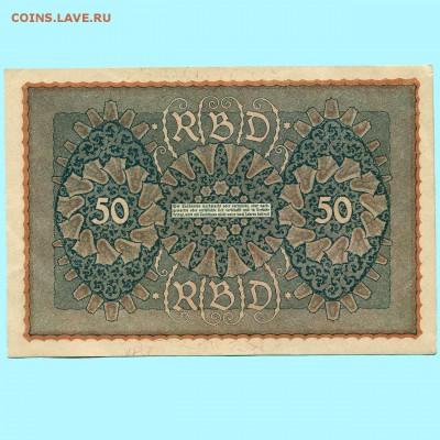 [ФИКС 300Р] Германия 50 марок 1919. Серия 3 -=UNC=- - 100