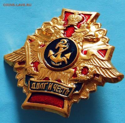 [ФИКС] Значок Долг и Честь ВМС Россия - 003