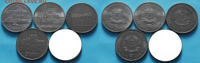 [ФИКС] Юбилейка ГДР 5 10 и 20 марок 1971-1990 - 21 монета - 390