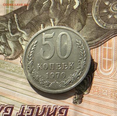 50 Копеек 1970 г на оценку - 4C004DFE-6AC9-4A41-809E-CA098A15DC6B