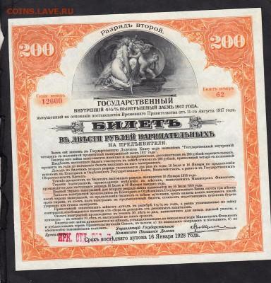 Россия 1917 билет гос займа на 200р - 637