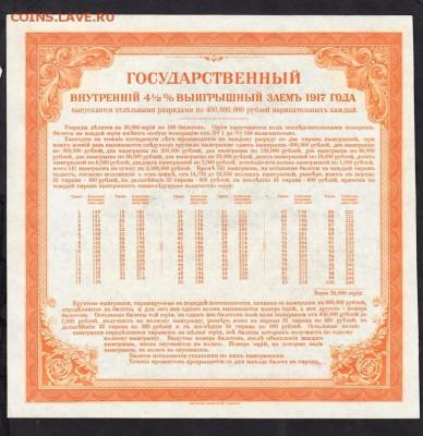 Россия 1917 билет гос займа на 200р - 637а