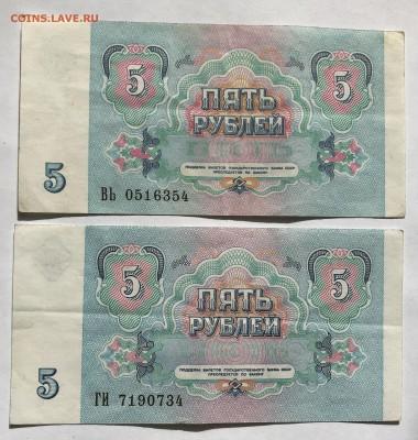 1 рубль 1961, 1991; 5 рублей 1991 4 штуки до 21.03 - IMG_E0225-min.JPG