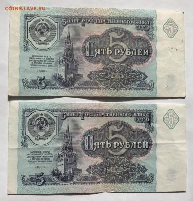 1 рубль 1961, 1991; 5 рублей 1991 4 штуки до 21.03 - IMG_E0224-min.JPG