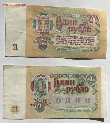 1 рубль 1961, 1991; 5 рублей 1991 4 штуки до 21.03 - IMG_E0227-min.JPG
