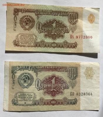 1 рубль 1961, 1991; 5 рублей 1991 4 штуки до 21.03 - IMG_E0226-min.JPG