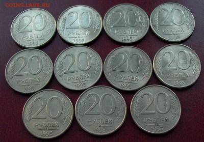 20 рублей 1993 ММД - 11 шт., до 23.03. - 009.JPG