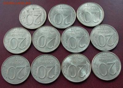 20 рублей 1993 ММД - 11 шт., до 23.03. - 011.JPG