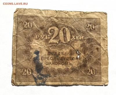 50 копеек 1915 года + керенки 2 штуки до 21.03 - IMG_E0220-min.JPG