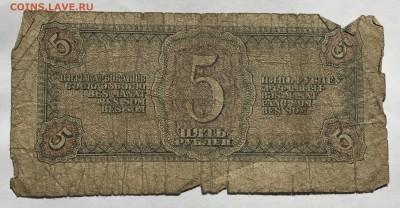 5 рублей 1938 года №2 до 21.03 - IMG_E0235-min.JPG