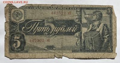 5 рублей 1938 года №2 до 21.03 - IMG_E0234-min.JPG