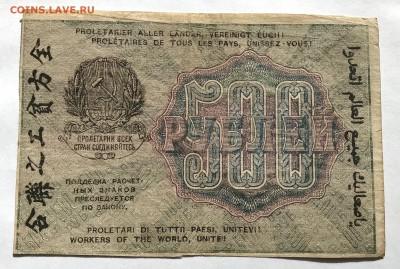 500 рублей 1919 года Осипов до 21.03 - IMG_E0243-min.JPG
