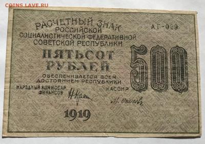500 рублей 1919 года Осипов до 21.03 - IMG_E0242-min.JPG