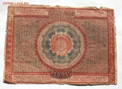 10000 рублей 1921 года до 21.03 - IMG_E0237-min.JPG