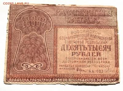 10000 рублей 1921 года до 21.03 - IMG_E0236-min.JPG