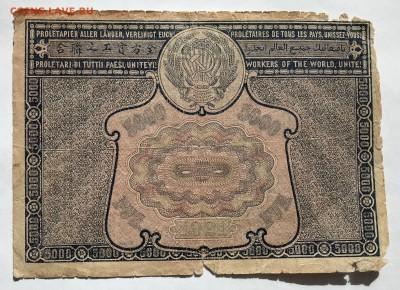 5000 рублей 1921 года до 21.03 - IMG_E0239-min.JPG