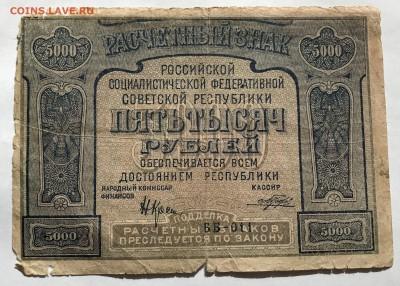 5000 рублей 1921 года до 21.03 - IMG_E0238-min.JPG