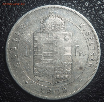 Венгрия 1 форинт 1879 до 19.03.2018 в 22.00 - P2211794.JPG