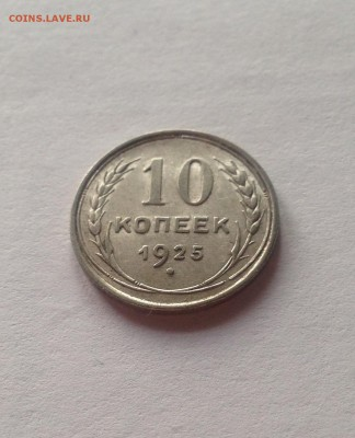 10 копеек 1925г.(2) , до 23.03.18г. - 1025-53