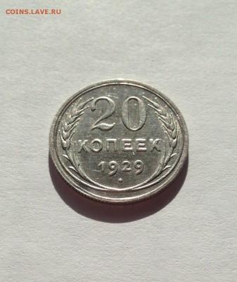20 копеек 1929г. , до 23.03.18г. - 2029-01