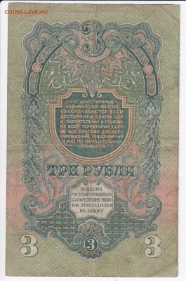 3 рубля 1947 г.   до 23.03 в 22.00 - IMG_20180317_0017