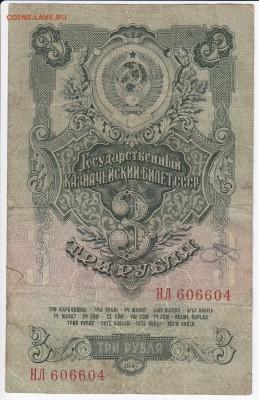 3 рубля 1947 г.   до 23.03 в 22.00 - IMG_20180317_0018