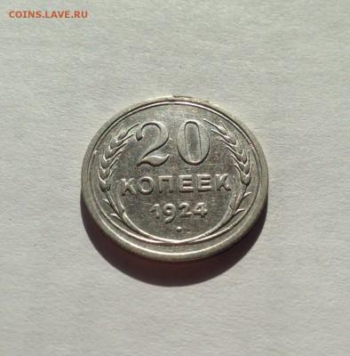 20 копеек 1924г. , до 23.03.18г. - 2024-01