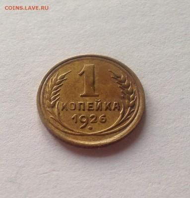 1 копейка 1926г. , до 23.03.18г. - 126-2
