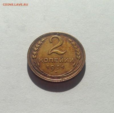 2 копейки 1931г. , до 23.03.18г. - 231-2