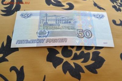 50 рублей 2001 года АБ. до 22-00мск. 21.03.2018г.БЛИЦ - DSC_0004.JPG
