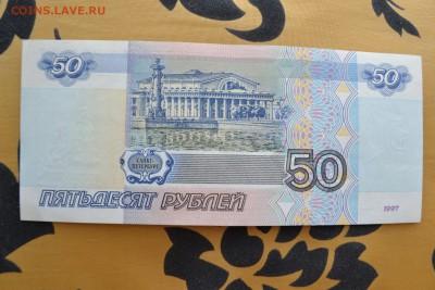 50 рублей 2001 года АБ. до 22-00мск. 21.03.2018г.БЛИЦ - DSC_0003.JPG