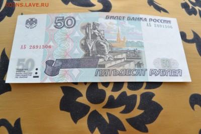 50 рублей 2001 года АБ. до 22-00мск. 21.03.2018г.БЛИЦ - DSC_0002.JPG
