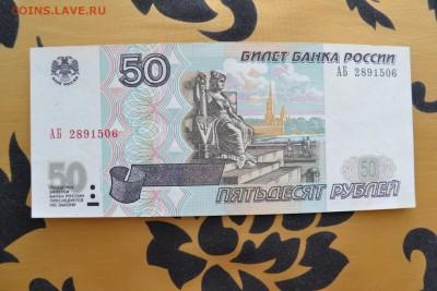 50 рублей 2001 года АБ. до 22-00мск. 21.03.2018г.БЛИЦ - DSC_0001.JPG