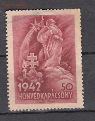 Венгрия 1942 непочтовая марка - 239