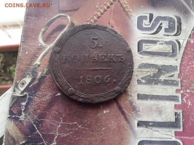5 копеек 1806 КМ кольцевик до 21.03.2018 - 1806 (2) - копия