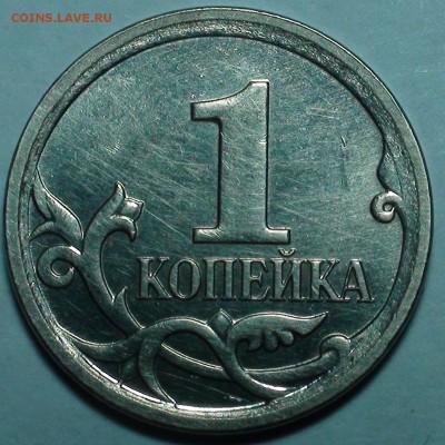 1 рубль 2010 ммд шт. А2 и А3. - DSC00392.JPG