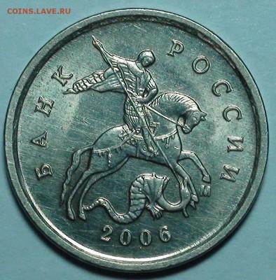 1 рубль 2010 ммд шт. А2 и А3. - DSC00391.JPG