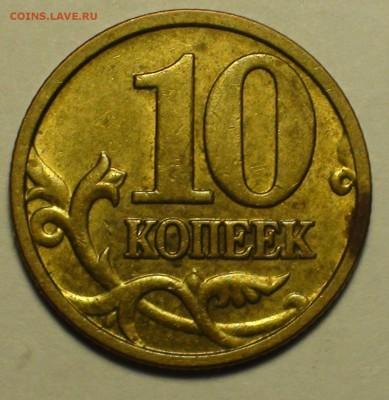 1 рубль 2010 ммд шт. А2 и А3. - DSC00519.JPG