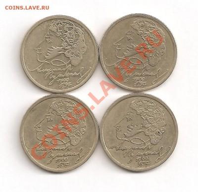 11 21-00 - 1 рубль 1999 Пушкин (2 ММД+2 СПМД)